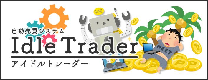 自動売買システム「Idle Trader(アイドルトレーダー)」