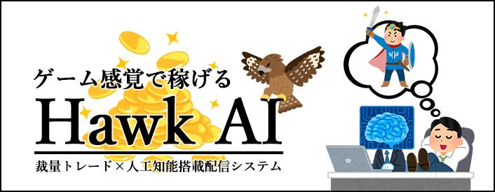 裁量トレード×LINE@配信システム 『Hawk AI(ホークアイ)』