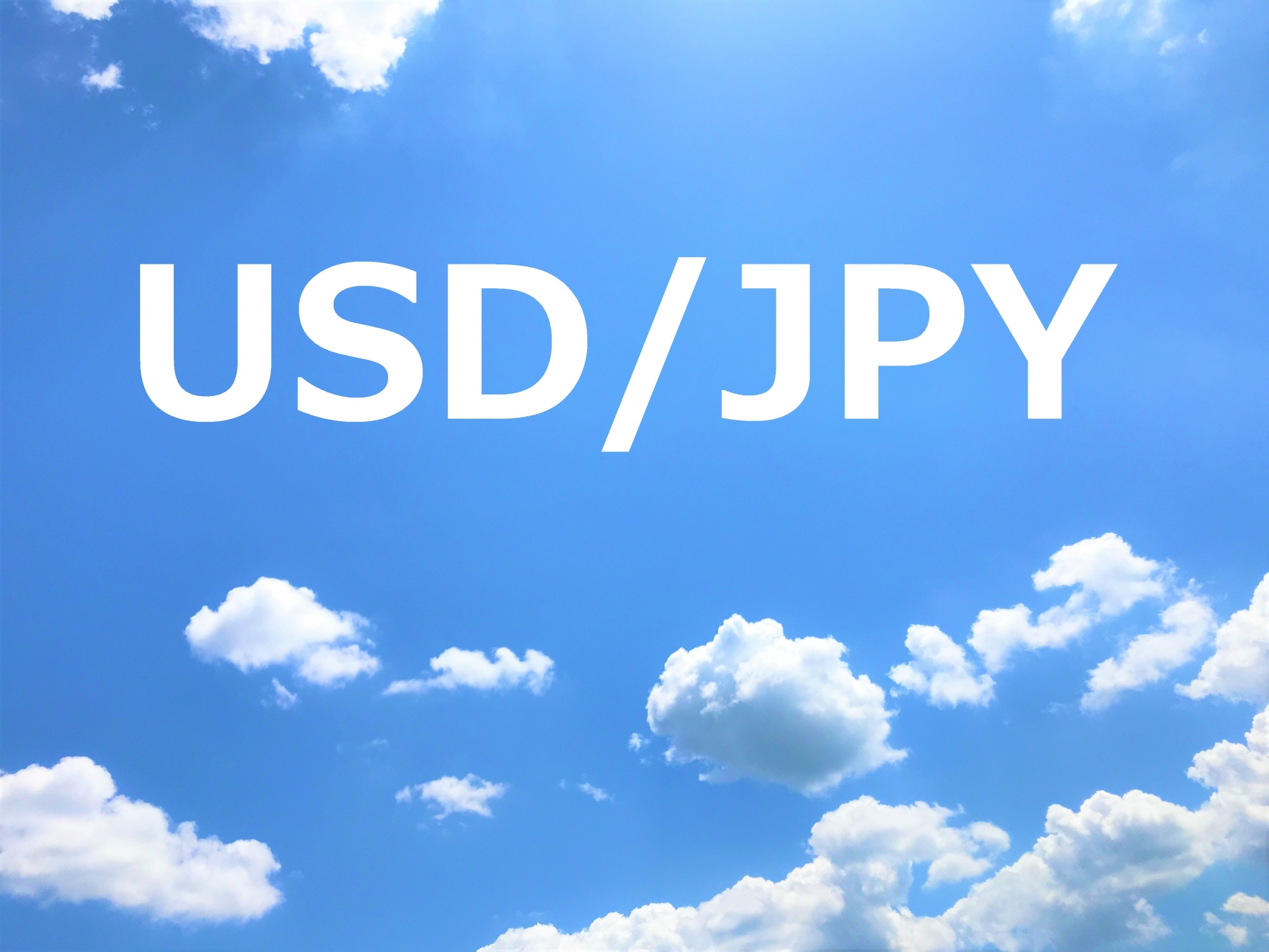 おすすめ通貨はドル円