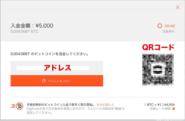 ビットコインアドレス入力画面
