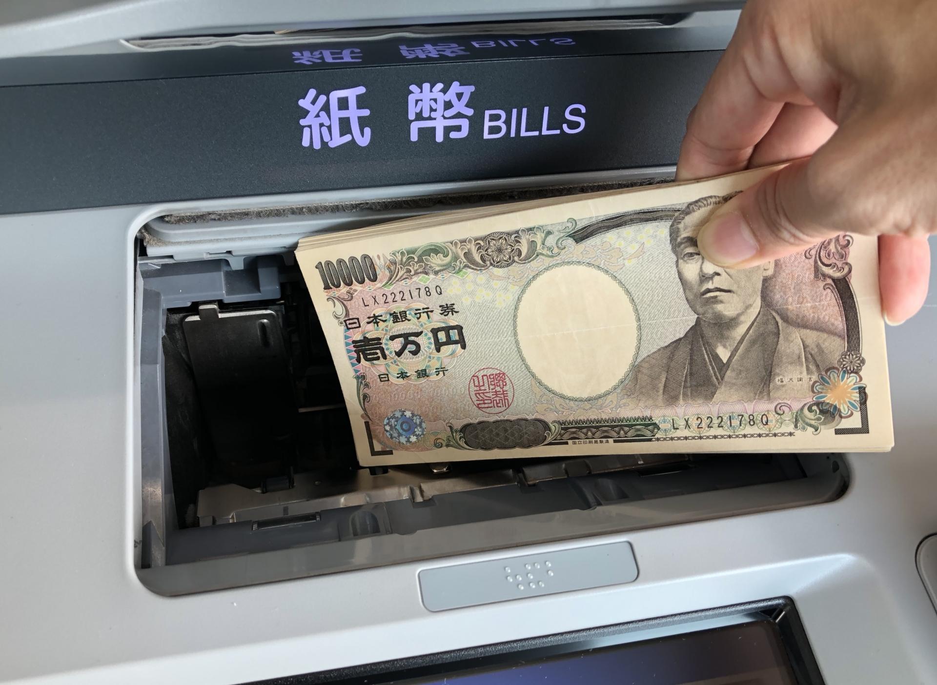 入金の仕方
