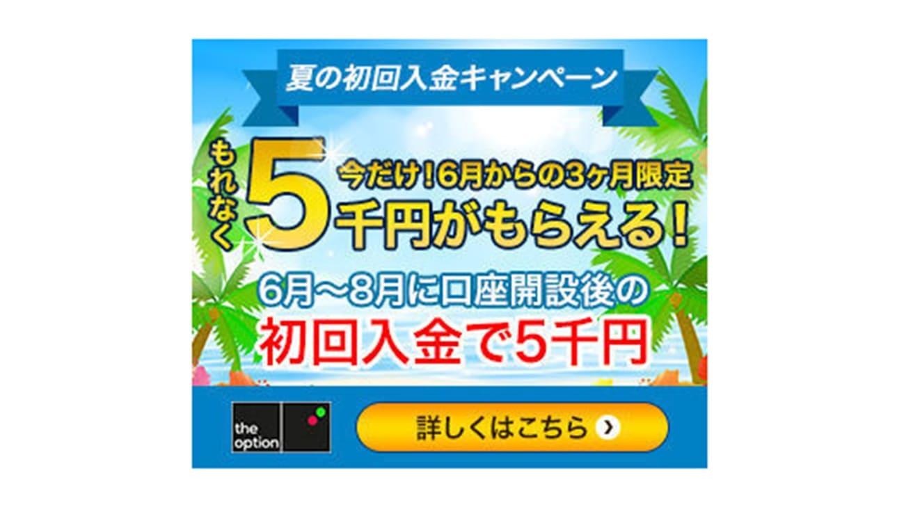 夏の初回入金キャンペーン