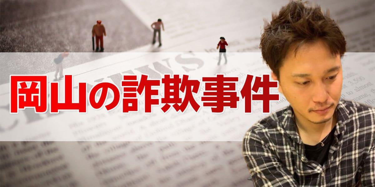 岡山の詐欺事件
